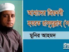 Munir Ahmed